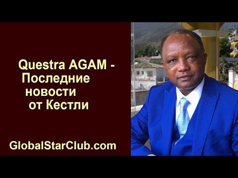 Questra AGAM - Последние новости от Кестли