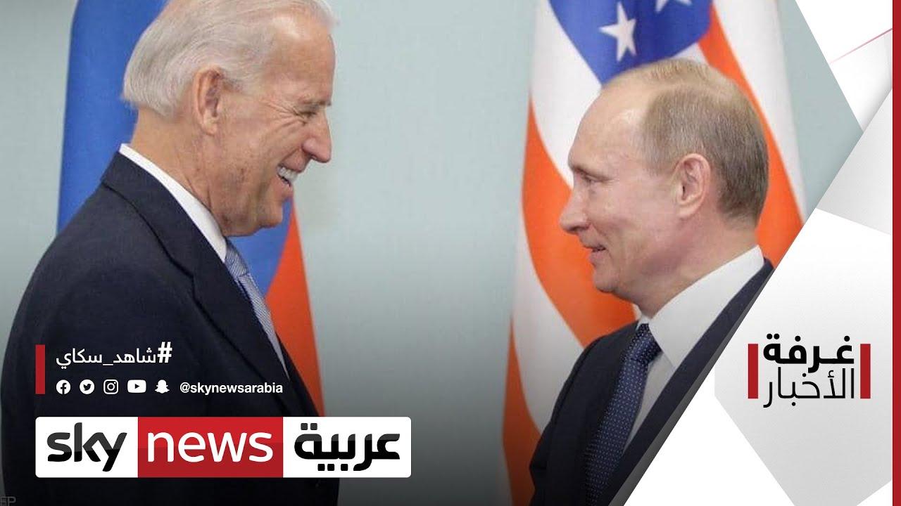 موسكو واشنطن.. لقاء قمة وآمال منخفضة |#غرفة_الأخبار  - نشر قبل 4 ساعة