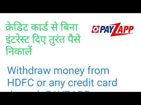 How Send Or Withdraw Money From Hdfc Credit Card