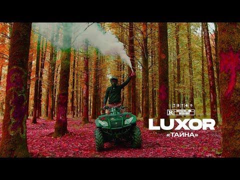 Luxor - Тайна (Премьера клипа, 2019)