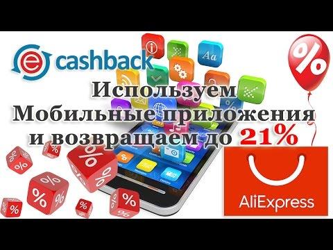 Мобильные приложения ePN CashBack и Aliexpress