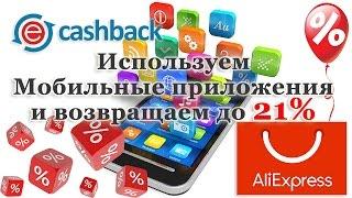 видео Кэшбэк в приложении Aliexpress: 3 способа | Лайфхак! Инструкция как купить в мобильном приложении АлиЭкспресс со скидкой и кэшбэком | Умный Шоппинг