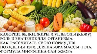 Как похудеть Белки Жиры Углеводы и Расчет калорий для похудения Норма калорий формула калорий