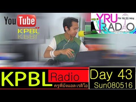 เรียนพูดอังกฤษ สู๊ดดดยอดดด กับ ครูพี่บังแอล on KPBL Radio (Day 43)