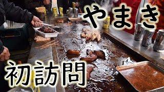 【大阪】【西成】「今池ホルモン やまき」 激安にしてウマシ Japanese street food 「Grilled Horumon」 Osaka Japan