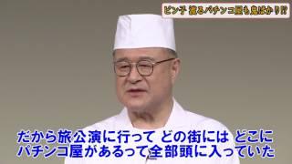 泉ピン子さんと角野卓造さんが『ぱちんこCR渡る世間は鬼ばかり』(7月3...