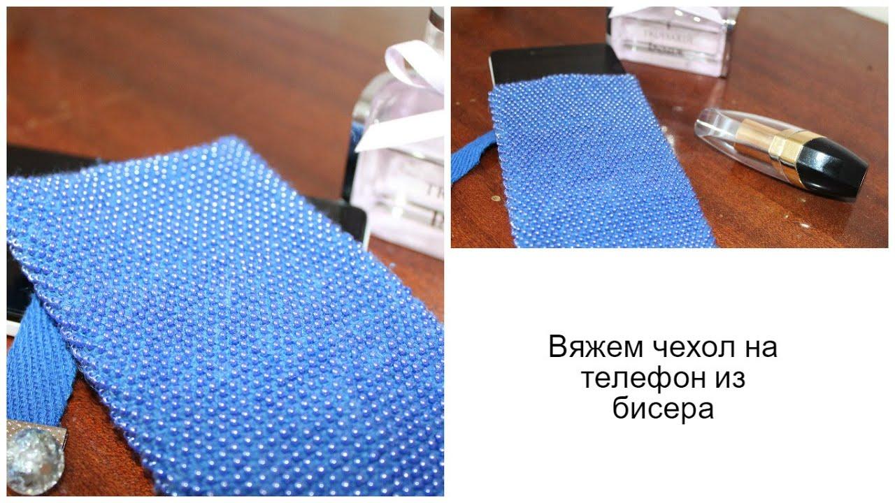 вязание вяжем чехол из бисера подготовка к проекту Youtube