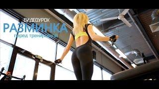 Разминка перед тренировкой (Видеоурок)