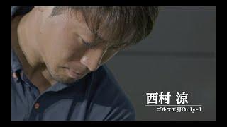 西村涼 - 柏オープンゴルフ選手権