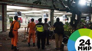 В Индонезии число жертв землетрясения возросло до 39 - МИР 24