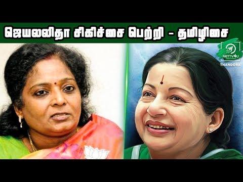 ஜெயலலிதா சிகிச்சை பெற்றி - தமிழிசை சௌந்தர்ராஜனின் கருத்து | C V Shanmugam | Jayalalithaa