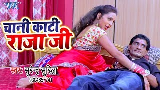 2020 का नया सबसे हिट वीडियो सांग | Chani Kati Raja Ji | Surendra Surila | Bhojpuri Hit Song
