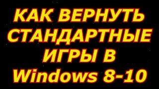 Windows 7 Games for Windows 10 and 8 или Как вернуть стандартные игры в Windows 8 - 10