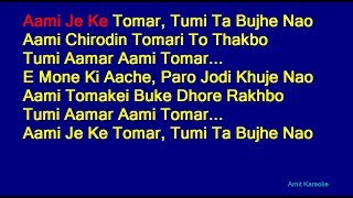 Aami Je Ke Tomar - Kishore Kumar Bangla Full Karaoke with Lyrics