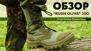 Видеообзор. Ботинки-берцы «Rush oliva» 35 О УзФо