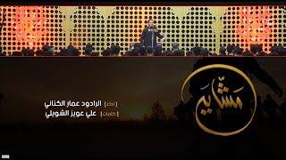 مشايه | الملا عمار الكناني - هيئة الزهراء (ع) - الكوفة المقدسة - محرم 1440 هـ