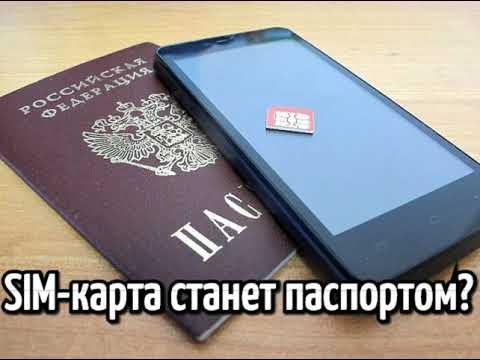 Утренняя реплика - SIM-карта станет паспортом?