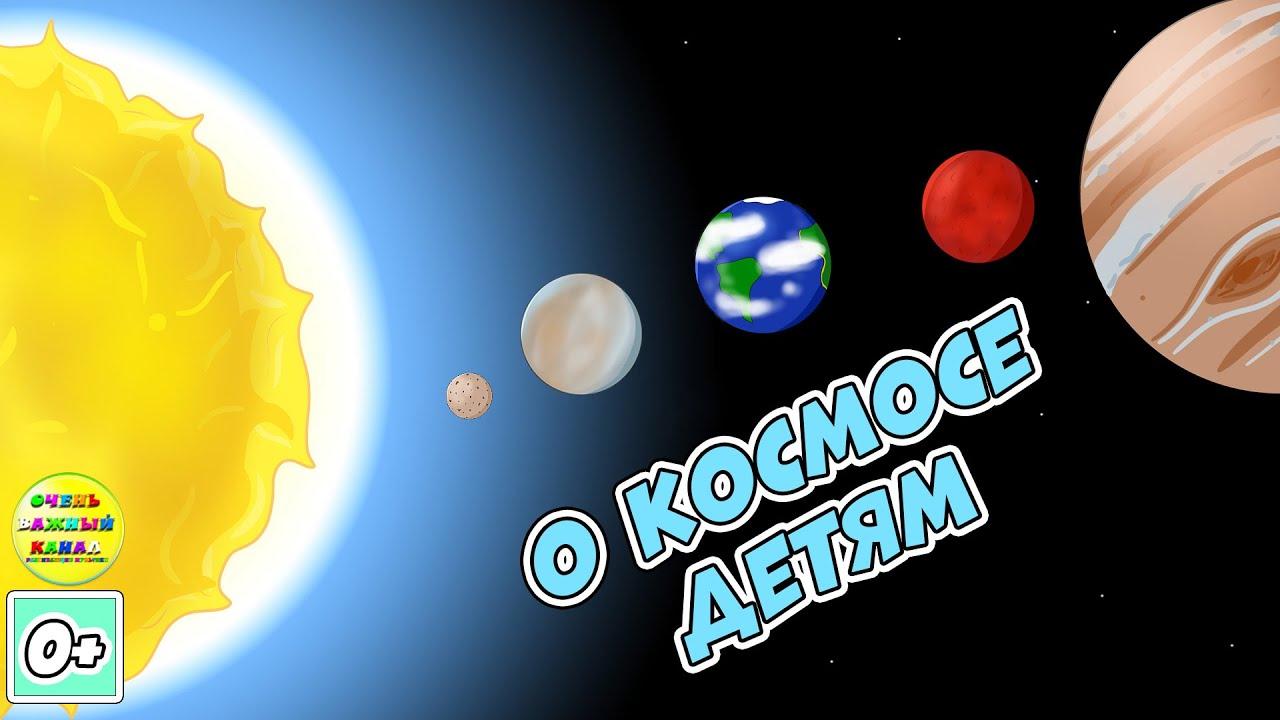О космосе детям. Развивающий мультфильм