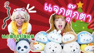 แกล้ง ชิคกี้พาย จนฉี่ราด!!!  ft.Chickypie l PandaKookkook