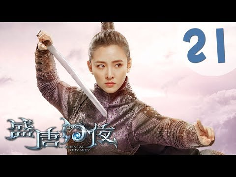 【ENG SUB】盛唐幻夜 21 | An Oriental Odyssey 21(吴倩、郑业成、张雨剑、董琦主演)