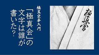 【極真空手入門】道着の胸刺繍「極真会」の文字は誰が書いた? 道着の左...