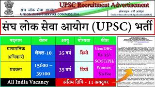 UPSC Recruitment 2018 Apply Online @ upsconline.nic.in or upsc.gov.in | Central Government Jobs