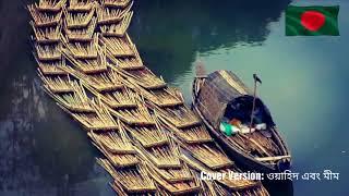 Download Video Ami Banglai gaan gai (আমি বাংলায় গান গাই ) - cover by Wahid & Meem MP3 3GP MP4
