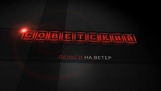 Советский - деньги на ветер. Воркута (выпуск 25.12.2016)