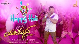 Celebrate the festival of colours with Yajamana | Darshan | V Harikrishna | Media House Studio