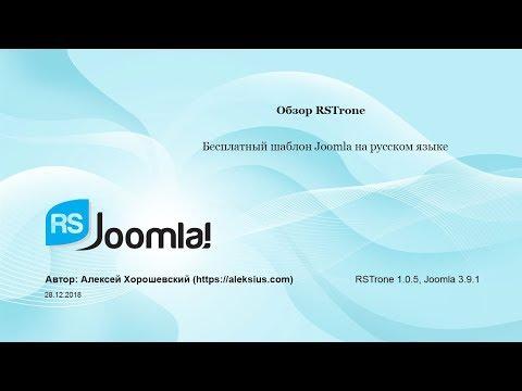 RSTrone – бесплатные шаблон Joomla