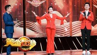 《黄金100秒》 20190712| CCTV综艺