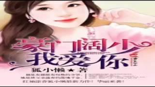 第32集 表哥来了 [ Gorgeous, I love you ] - Chinese Story