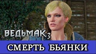 """Ведьмак 3. Смерть Бьянки в квесте """"Око за око"""""""