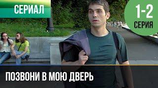 ▶️ Позвони в мою дверь 1 и 2 серия - Мелодрама | Фильмы и сериалы - Русские мелодрамы