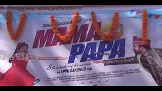 Mahurat of New Odia Movie Mama Weds Papa । NandighoshaTV
