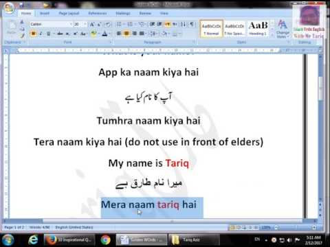 Lesson One Learn Urdu basic Common Sentences Free for Foreigners
