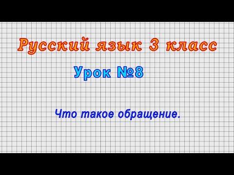 Русский язык 3 класс (Урок№8 - Что такое обращение.)