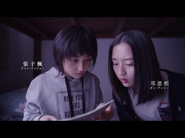 岩井俊二監督×ジョウ・シュン『チィファの手紙』予告編