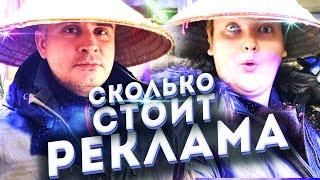 Пиратская жизнь Нина и Вовчик Сколько стоит реклама