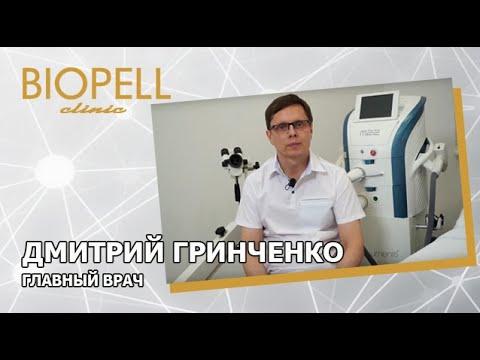 BIOPELL clinic | ГЛАВНЫЙ ВРАЧ ДМИТРИЙ ГРИНЧЕНКО О КЛИНИКЕ