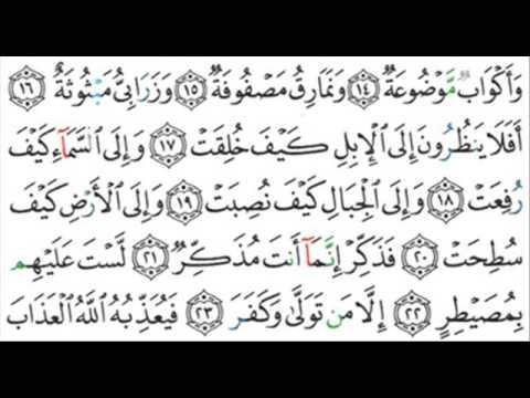 088 - Al-Ghashiyah - Mahir Al Muaiqly -   ماهر المعيقلي -  الغاشية