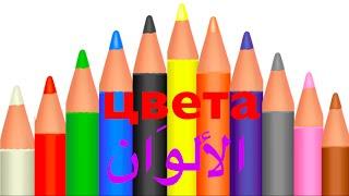 Урок арабского языка  - цвета