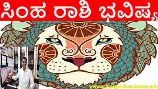 ಸಿಂಹ ರಾಶಿ ಭವಿಷ್ಯ  LEO KANNADA ASTROLOGY   ASTROLOGER BHANUKUMARA