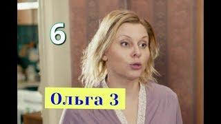 ОЛЬГА 3 сезон сериал 6 серия Анонс Содержание серии