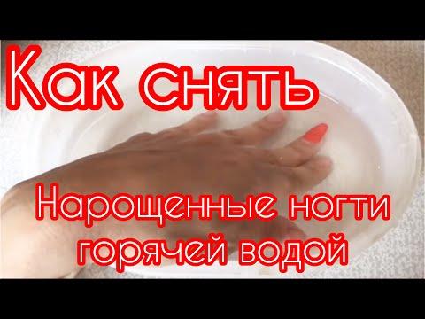 Как удалить ногти нарощенные
