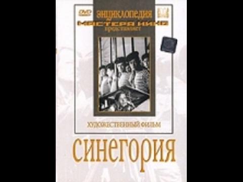 Синегория - фильм по повести Льва Кассиля - Дорогие мои мальчишки