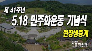 제41주년 5.18 민주항쟁 기념식