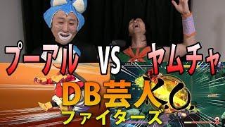 【DBファイターズ】ヤムチャと相棒プーアルの対決が激戦な展開に!