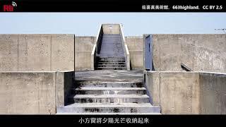 沖繩佐喜真美術館 對馬丸紀念館|旅行‧ 遇見建築#10 《世界大國民》