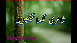 Shayari Kaise Likhte Hain